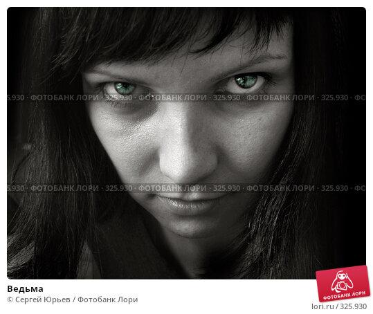 Ведьма, фото № 325930, снято 21 июля 2017 г. (c) Сергей Юрьев / Фотобанк Лори
