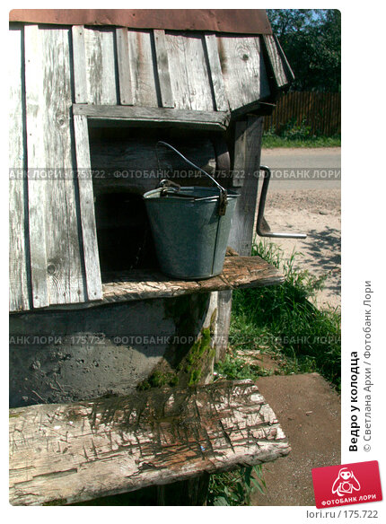 Купить «Ведро у колодца», фото № 175722, снято 12 августа 2007 г. (c) Светлана Архи / Фотобанк Лори