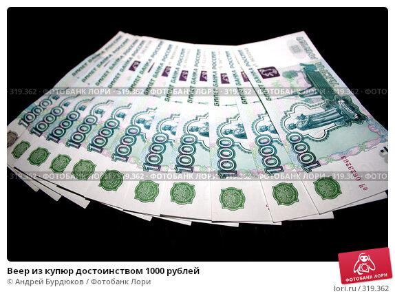 Веер из купюр достоинством 1000 рублей, фото № 319362, снято 23 мая 2008 г. (c) Андрей Бурдюков / Фотобанк Лори