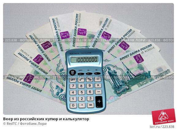 Веер из российских купюр и калькулятор, фото № 223838, снято 15 марта 2008 г. (c) RedTC / Фотобанк Лори