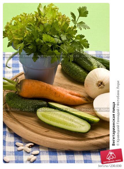 Вегетарианская пища, фото № 230030, снято 18 июля 2005 г. (c) Кравецкий Геннадий / Фотобанк Лори
