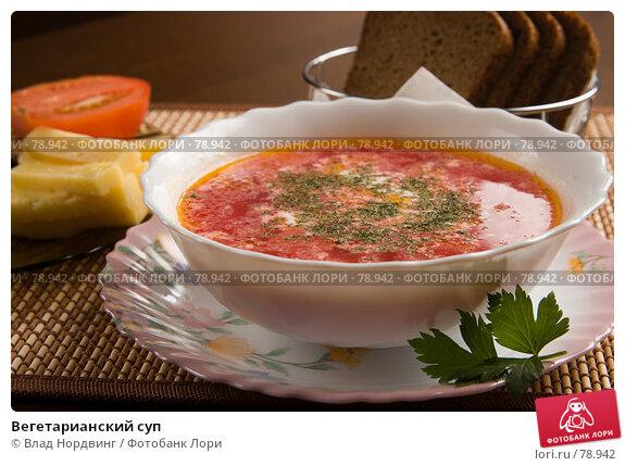 Купить «Вегетарианский суп», фото № 78942, снято 24 августа 2007 г. (c) Влад Нордвинг / Фотобанк Лори