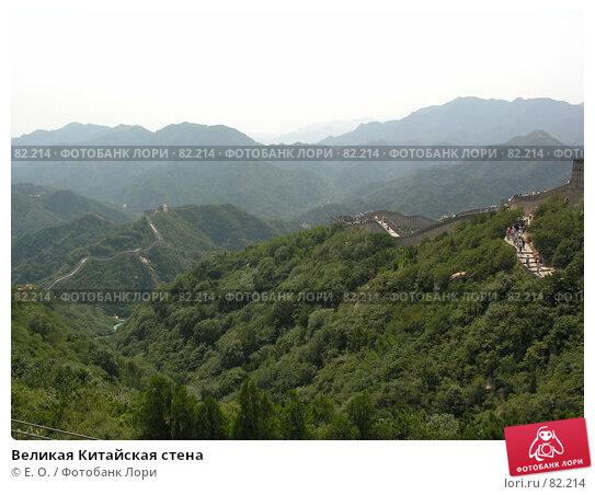 Великая Китайская Стена, фото № 82214, снято 7 сентября 2007 г. (c) Екатерина Овсянникова / Фотобанк Лори