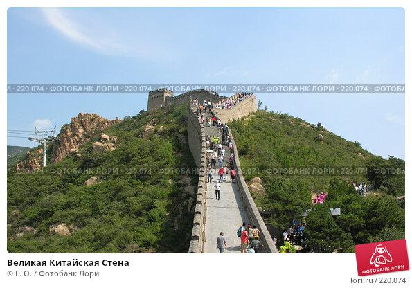 Великая Китайская Стена, фото № 220074, снято 7 сентября 2007 г. (c) Екатерина Овсянникова / Фотобанк Лори
