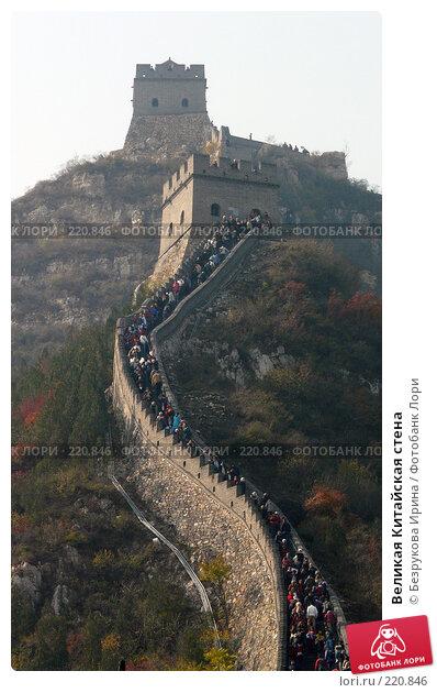 Великая Китайская стена, эксклюзивное фото № 220846, снято 4 ноября 2007 г. (c) Безрукова Ирина / Фотобанк Лори