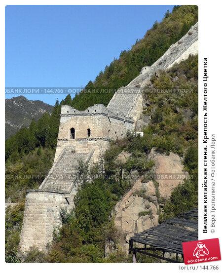 Великая китайская стена. Крепость Желтого Цветка, фото № 144766, снято 27 марта 2017 г. (c) Вера Тропынина / Фотобанк Лори