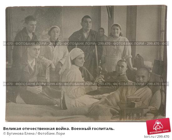 Великая отечественная война. Военный госпиталь., фото № 299470, снято 28 июля 2017 г. (c) Бутинова Елена / Фотобанк Лори