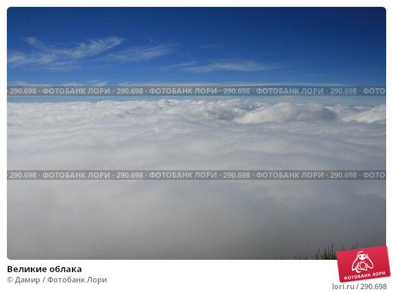 Великие облака, фото № 290698, снято 3 ноября 2007 г. (c) Дамир / Фотобанк Лори