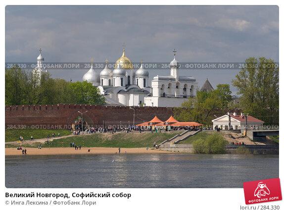 Великий Новгород, Cофийский собор, фото № 284330, снято 9 мая 2008 г. (c) Инга Лексина / Фотобанк Лори