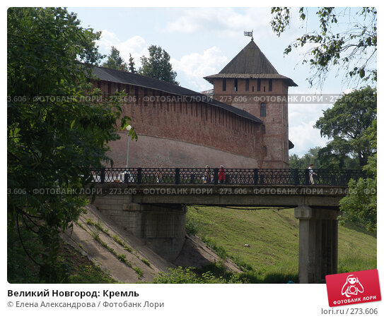 Великий Новгород: Кремль, фото № 273606, снято 25 июня 2007 г. (c) Елена Александрова / Фотобанк Лори