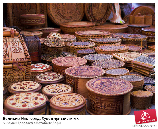Великий Новгород. Сувенирный лоток., фото № 222974, снято 6 января 2008 г. (c) Роман Коротаев / Фотобанк Лори