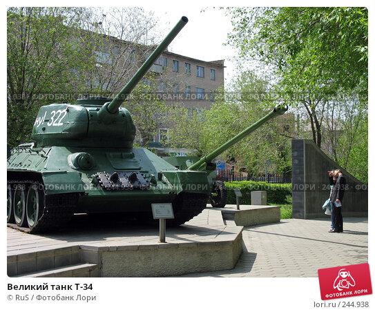Великий танк Т-34, фото № 244938, снято 17 мая 2007 г. (c) RuS / Фотобанк Лори