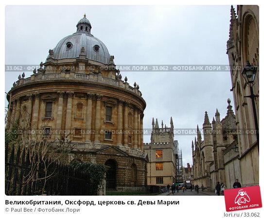 Великобритания, Оксфорд, церковь св. Девы Марии, фото № 33062, снято 27 апреля 2006 г. (c) Paul Bee / Фотобанк Лори
