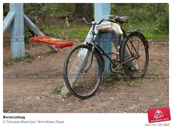 Велосипед, фото № 231862, снято 12 августа 2006 г. (c) Татьяна Макотра / Фотобанк Лори