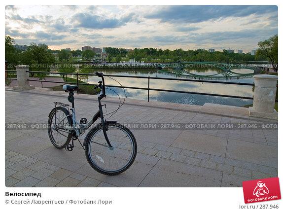 Купить «Велосипед», фото № 287946, снято 16 мая 2008 г. (c) Сергей Лаврентьев / Фотобанк Лори