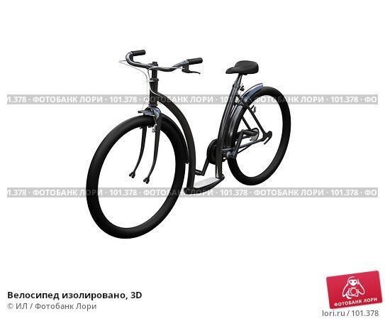 Велосипед изолировано, 3D, иллюстрация № 101378 (c) ИЛ / Фотобанк Лори