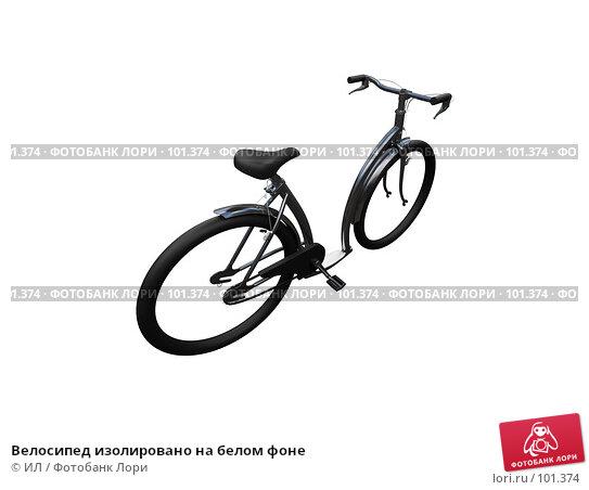 Велосипед изолировано на белом фоне, иллюстрация № 101374 (c) ИЛ / Фотобанк Лори