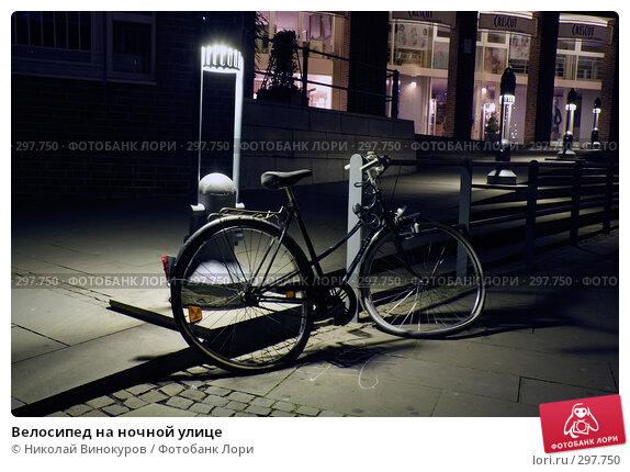 Купить «Велосипед на ночной улице», фото № 297750, снято 9 апреля 2008 г. (c) Николай Винокуров / Фотобанк Лори