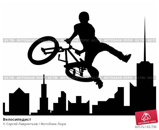 Велосипедист, иллюстрация № 63730 (c) Сергей Лаврентьев / Фотобанк Лори