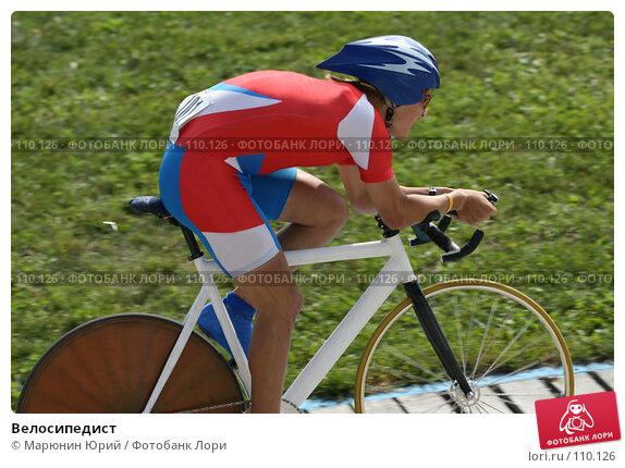 Велосипедист, фото № 110126, снято 8 августа 2007 г. (c) Марюнин Юрий / Фотобанк Лори