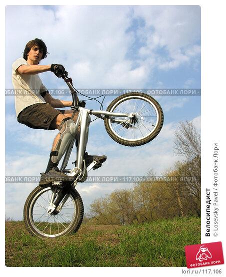 Купить «Велосипедист», фото № 117106, снято 5 мая 2006 г. (c) Losevsky Pavel / Фотобанк Лори