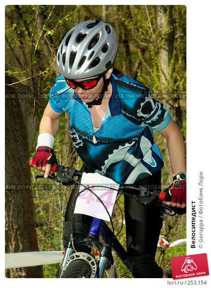 Купить «Велосипедист», фото № 253154, снято 12 апреля 2008 г. (c) Goruppa / Фотобанк Лори