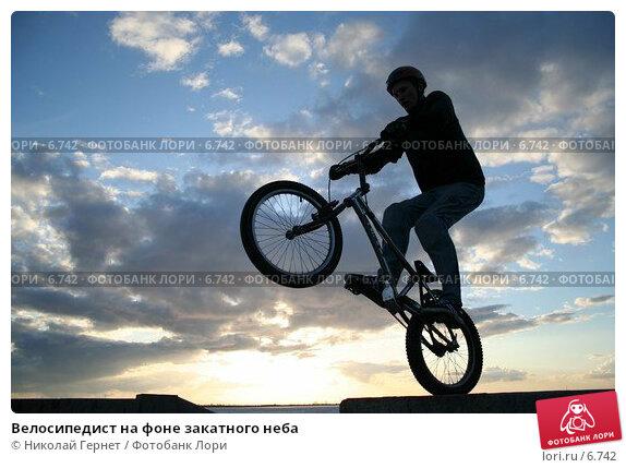 Велосипедист на фоне закатного неба, фото № 6742, снято 19 апреля 2006 г. (c) Николай Гернет / Фотобанк Лори