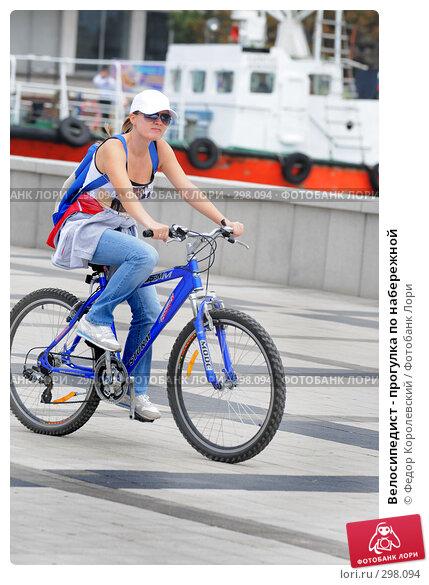 Купить «Велосипедист - прогулка по набережной», фото № 298094, снято 24 мая 2008 г. (c) Федор Королевский / Фотобанк Лори