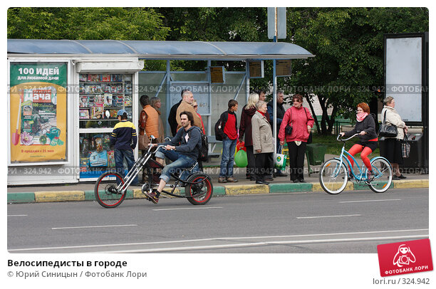 Купить «Велосипедисты в городе», фото № 324942, снято 31 мая 2008 г. (c) Юрий Синицын / Фотобанк Лори