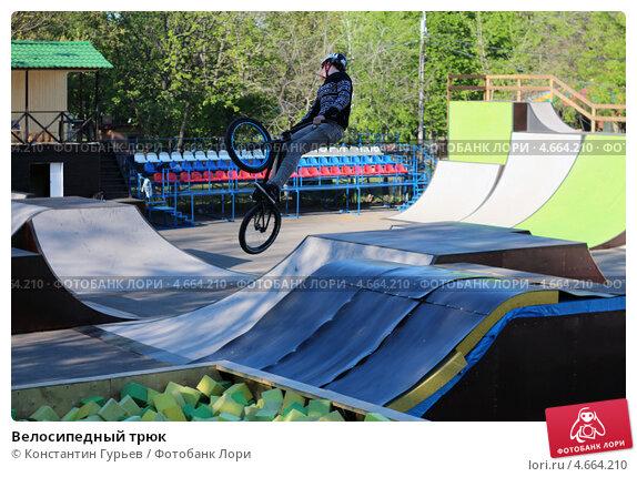 Велосипедный трюк (2013 год). Редакционное фото, фотограф Константин Гурьев / Фотобанк Лори