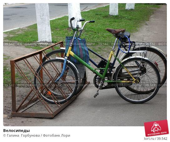 Велосипеды, фото № 39542, снято 28 апреля 2006 г. (c) Галина  Горбунова / Фотобанк Лори