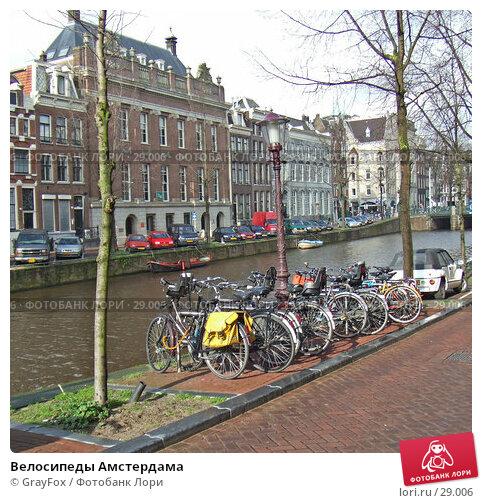 Велосипеды Амстердама, фото № 29006, снято 24 февраля 2007 г. (c) GrayFox / Фотобанк Лори