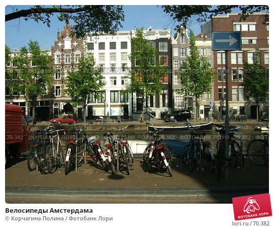 Велосипеды Амстердама, фото № 70382, снято 13 июня 2007 г. (c) Корчагина Полина / Фотобанк Лори