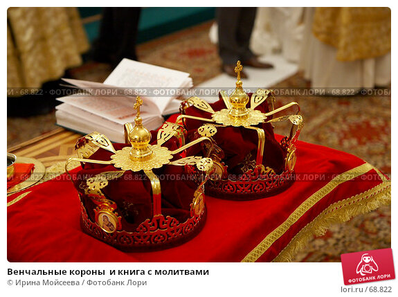 Купить «Венчальные короны  и книга с молитвами», фото № 68822, снято 3 июня 2007 г. (c) Ирина Мойсеева / Фотобанк Лори