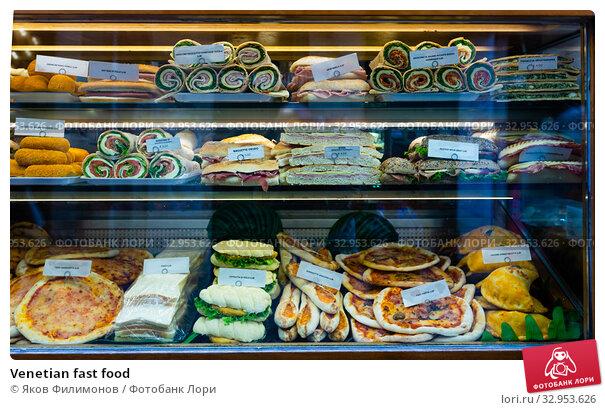 Venetian fast food. Стоковое фото, фотограф Яков Филимонов / Фотобанк Лори