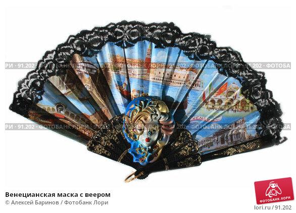 Венецианская маска с веером, фото № 91202, снято 1 октября 2007 г. (c) Алексей Баринов / Фотобанк Лори
