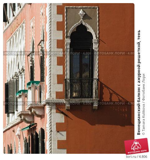 Венецианский балкон с ажурной решеткой, тень, фото № 4806, снято 28 февраля 2006 г. (c) Tamara Kulikova / Фотобанк Лори