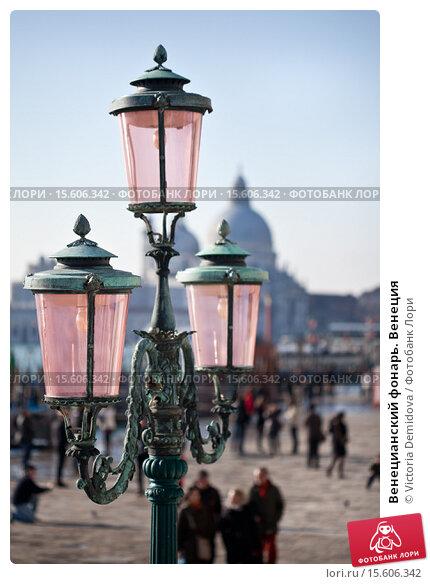 Купить «Венецианский фонарь. Венеция», фото № 15606342, снято 27 ноября 2010 г. (c) Victoria Demidova / Фотобанк Лори