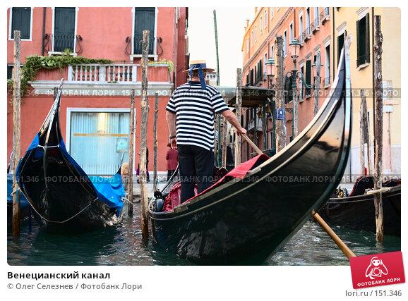 Купить «Венецианский канал», фото № 151346, снято 10 мая 2007 г. (c) Олег Селезнев / Фотобанк Лори