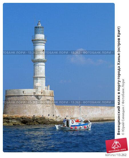 Венецианский маяк в порту города Ханья (остров Крит), фото № 13262, снято 22 сентября 2006 г. (c) Юрий Синицын / Фотобанк Лори