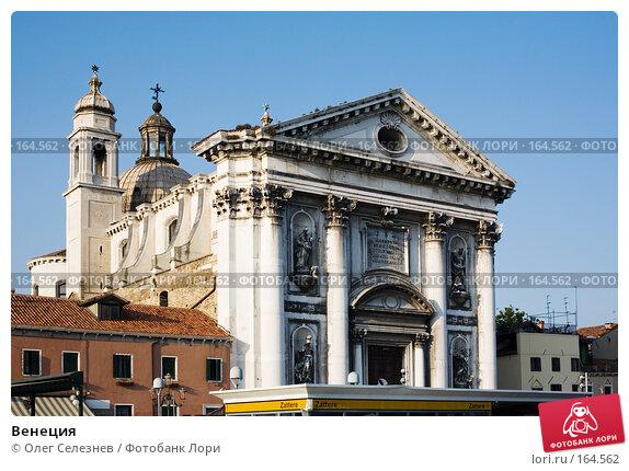 Купить «Венеция», фото № 164562, снято 10 мая 2007 г. (c) Олег Селезнев / Фотобанк Лори