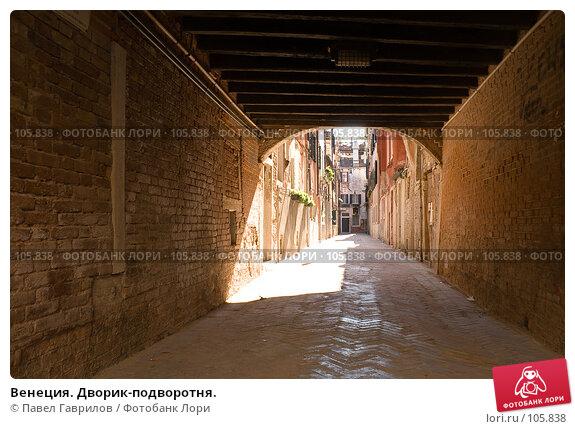 Венеция. Дворик-подворотня., фото № 105838, снято 17 октября 2006 г. (c) Павел Гаврилов / Фотобанк Лори