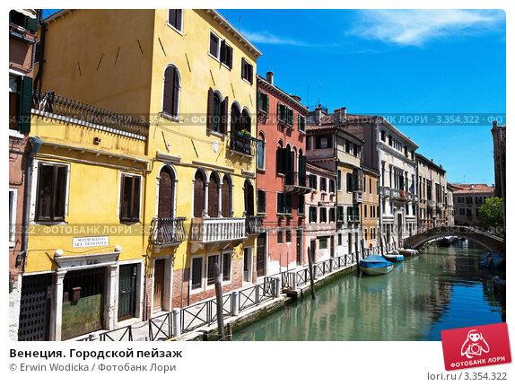 Венеция. Городской пейзаж. Стоковое фото, фотограф Erwin Wodicka / Фотобанк Лори