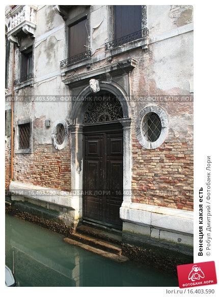 Купить «Венеция какая есть», фото № 16403590, снято 31 марта 2007 г. (c) Робул Дмитрий / Фотобанк Лори