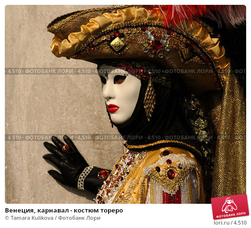 Венеция, карнавал - костюм тореро, фото № 4510, снято 28 февраля 2006 г. (c) Tamara Kulikova / Фотобанк Лори