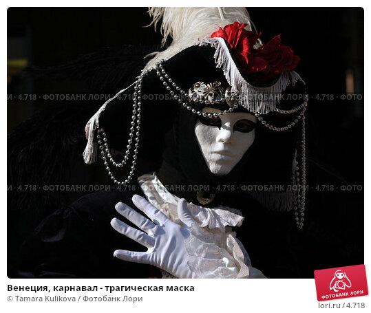Венеция, карнавал - трагическая маска , фото № 4718, снято 27 февраля 2006 г. (c) Tamara Kulikova / Фотобанк Лори