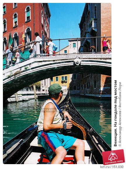 Венеция. На гондоле под мостом, эксклюзивное фото № 151030, снято 25 мая 2017 г. (c) Александр Алексеев / Фотобанк Лори