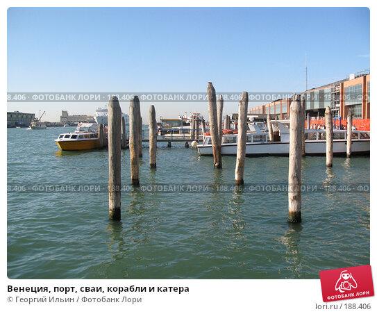 Купить «Венеция, порт, сваи, корабли и катера», фото № 188406, снято 23 сентября 2007 г. (c) Георгий Ильин / Фотобанк Лори