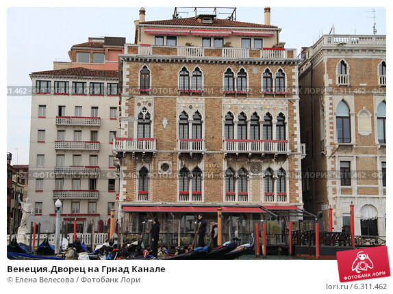 Купить «Венеция.Дворец на Грнад Канале», фото № 6311462, снято 15 февраля 2013 г. (c) Елена Велесова / Фотобанк Лори