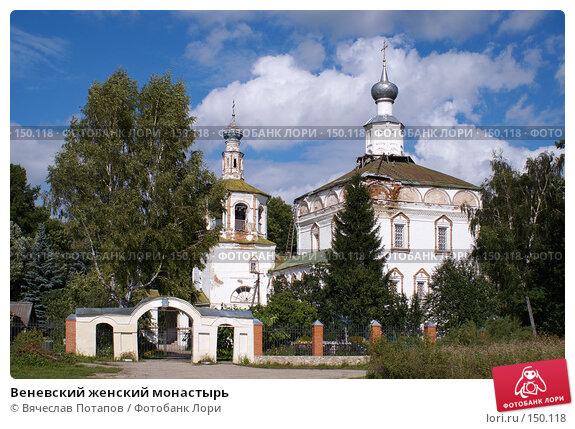 Купить «Веневский женский монастырь», фото № 150118, снято 26 августа 2006 г. (c) Вячеслав Потапов / Фотобанк Лори